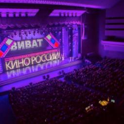 Кинофестиваль «Виват кино России!» 2018