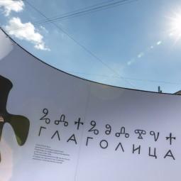 Выставка уличный проект «Тридцать Три Знака»