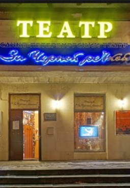 Театр «За Чёрной речкой»