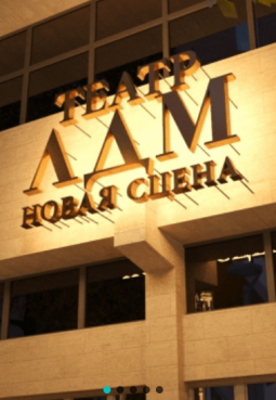 Театр ЛДМ «Новая сцена»