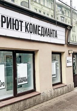 Санкт-Петербургский Государственный Драматический Театр  «Приют Комедианта»