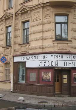 Музей печати Санкт-Петербурга