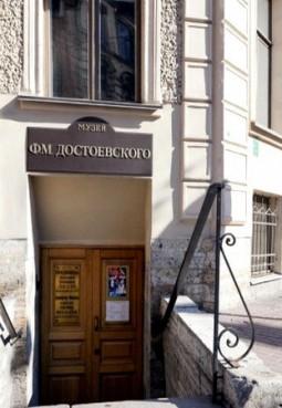 Литературно-мемориальный музей Ф. М. Достоевского