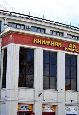 Книжная ярмарка в ДК имени Крупской