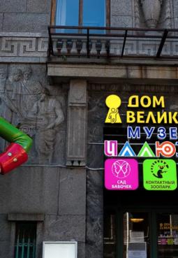 Музеи и аттракционы Big Funny