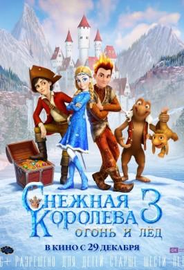 Снежная королева-3: Огонь и лед