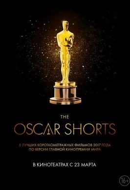 Oscar Shorts 2017. Фильмы