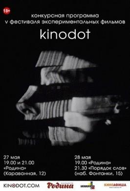 Фестиваль Kinodot 2017. Программа №2