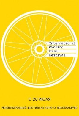 Программа фильмов фестиваля кино о велокультуре ICFF