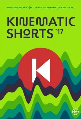 Kinematic Shorts