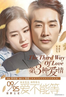 Третий вид любви