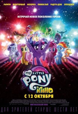 My Little Pony в кино