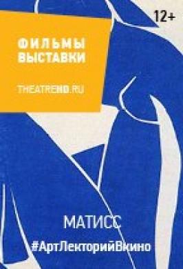 Матисс