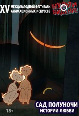 Программа «Сад полуночи». Истории любви