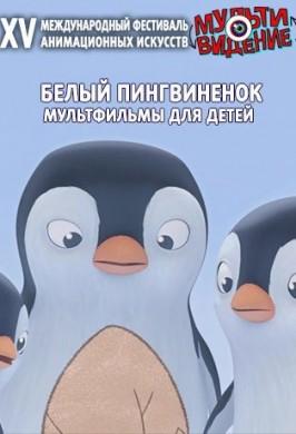Программа «Белый пингвиненок»
