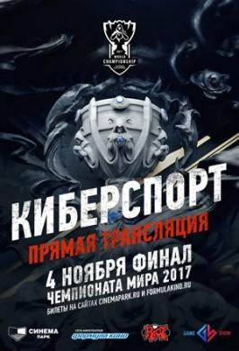 League of Legends 2017: Финал Чемпионата Мира