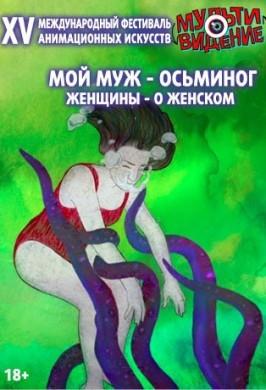 Программа «Мой муж — осьминог»