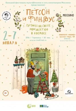 Петсон и Финдус-2: Лучшее на свете Рождество