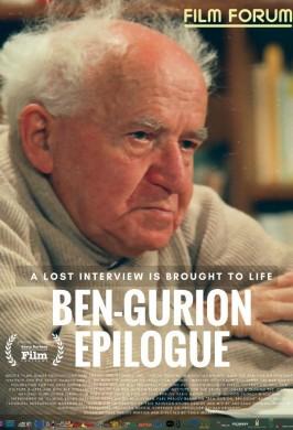 Бен-Гурион — эпилог