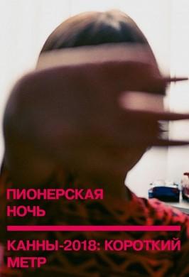 Программа лучших короткометражек Каннского кинофестиваля-2018