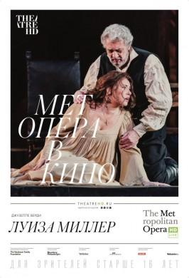 TheatreHD: Луиза Миллер