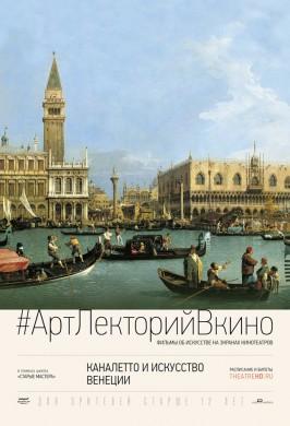 Каналетто и искусство Венеции
