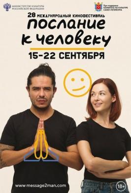 Международный кинофестиваль показ фильмов: