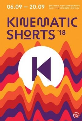 Kinematic Shorts 2018