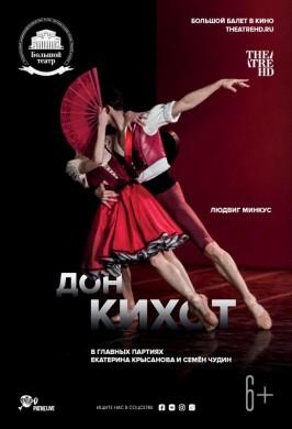 TheatreHD: Дон Кихот