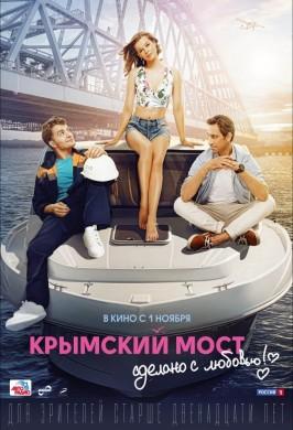 Крымский мост. Сделано с любовью!