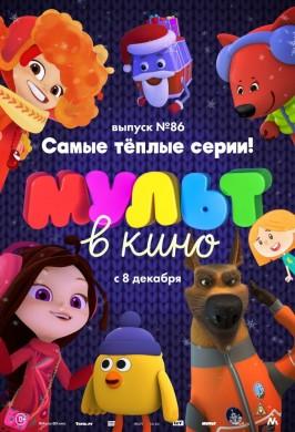 МУЛЬТ в кино. Выпуск 86. Самые тёплые серии!