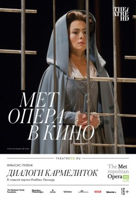 TheatreHD: Мет: Диалоги кармелиток