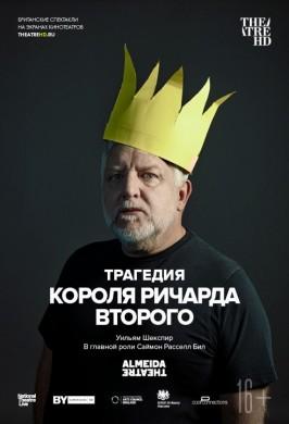 TheatreHD: Трагедия короля Ричарда Второго