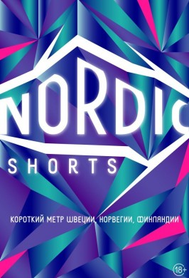 Nordic Shorts. Короткий метр Швеции, Норвегии, Финляндии
