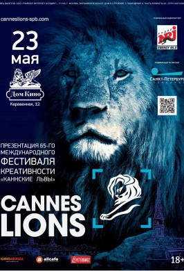 Презентация 65-го Международного Фестиваля Креативности «Каннские Львы»