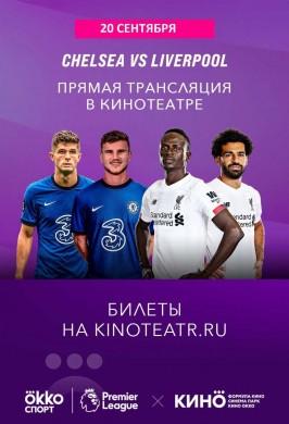 «Прямая трансляция матча Челси - Ливерпуль от Okko Спорт»