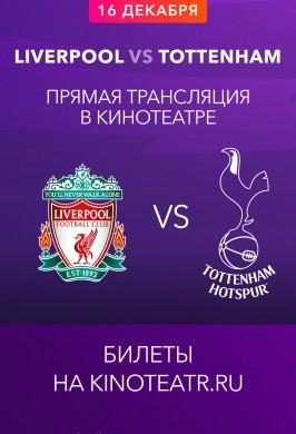 «Прямая трансляция матча Ливерпуль – Тоттенхэм от Okko Спорт»