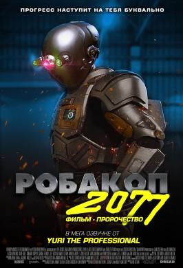 Робакоп 2077