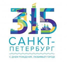 День рождения города Санкт-Петербурга 2018
