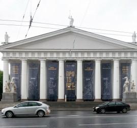 Фестиваль  современного искусства «ПроТоАрт» 2018