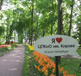 Открытие Центрального парка имени С. М. Кирова лето 2020