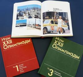 Выставка «Как это было: к 40-летию Олимпиады-80»