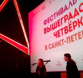 Фестиваль кино Вышеградской четвёрки 2019