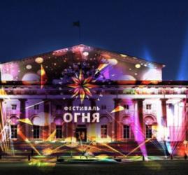 Фестиваль огня  «Рождественская звезда» 2018
