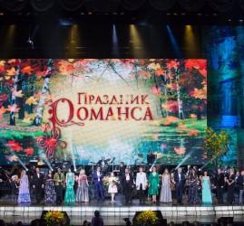 Концерт  «Праздник романса» 2018