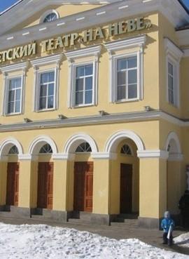 Санкт-Петербургский Государственный детский драматический театр «На Неве»