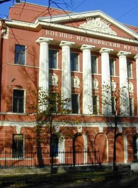 Военно-Медицинский музей Санкт-Петербурга