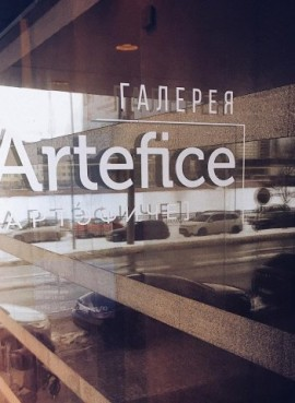 Галерея Artefice