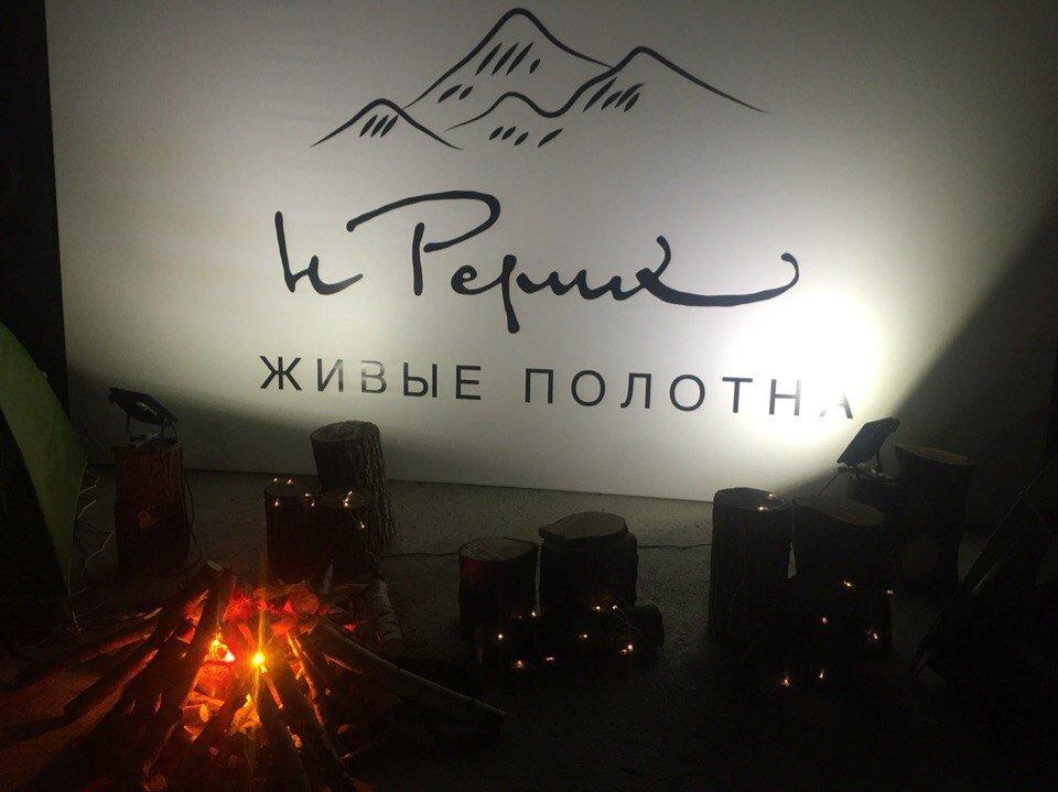 Выставка «Рерих– живые полотна»