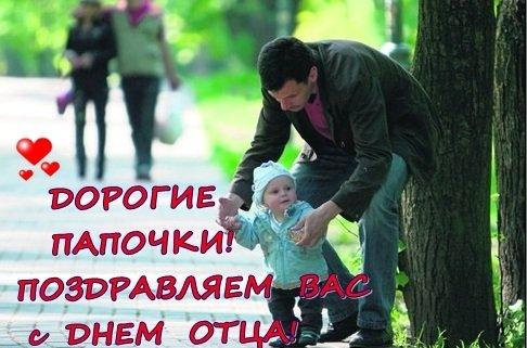 «День отца» вПриморском парке